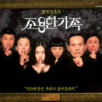 the-quiet-family-kim-jee-woon