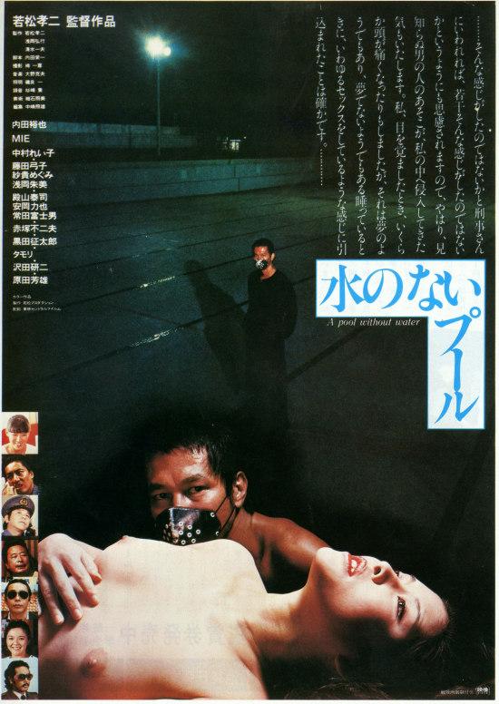 Stanotte all'01.40 su Rai 3 Una piscina senz'acqua di Koji Wakamatsu