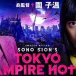 Taxidrivers_Tokyo Vampire Hotel_Sion Sono_Festival