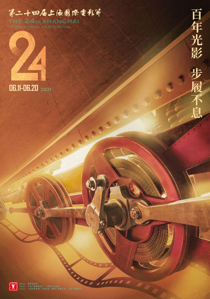 Shanghai International Film festival 2021 poster